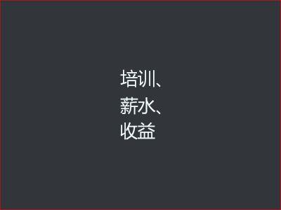 级联文本幻灯片 2