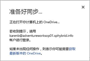 """一张屏幕截图,显示设置 OneDrive for Business 进行同步时的""""正在准备同步""""对话框"""