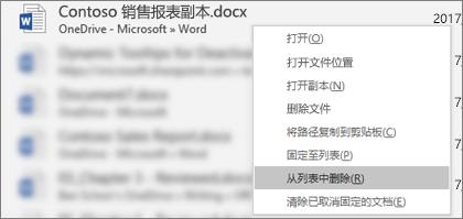 """右键单击""""最近使用的文件""""列表中的文件后出现的上下文菜单"""