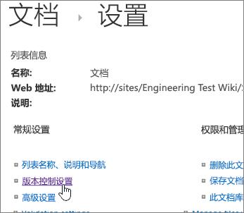 使用版本控制所选的库设置对话框。