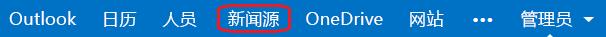 """突出显示了""""新闻源""""按钮的 Office 365 全局导航栏的屏幕截图"""
