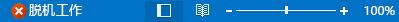 "Outlook 状态栏上的""脱机工作""指示器"