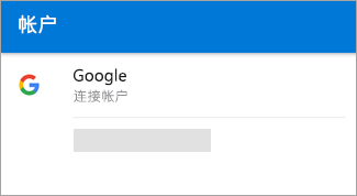 Outlook for Android 可自动查找 Gmail 帐户。