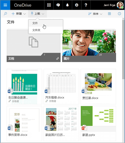 OneDrive 上传文件
