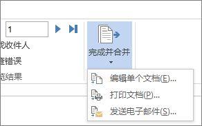"""Word 中""""邮件""""选项卡的屏幕截图,显示""""完成并合并""""命令及其选项。"""