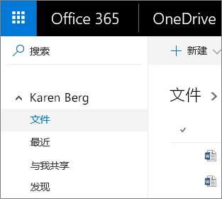 "OneDrive for Business 中""文件""视图的屏幕截图"