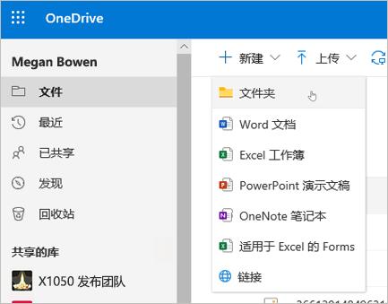 OneDrive 创建文件夹