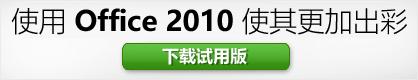 下载 Office 2010 试用版:(c) Microsoft Corporation