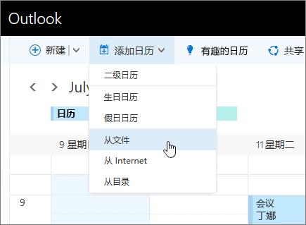 """""""添加日历列表""""的屏幕截图,其中选中了""""从文件""""。"""