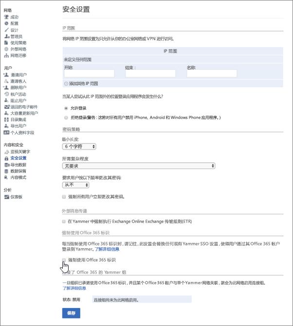 显示在 Yammer 安全设置页面上 Yammer 复选框中的强制执行 Office 365 身份验证的屏幕截图。 你必须是 Yammer 经过身份验证的管理员和 Office 365 全局管理员才能查看此设置。