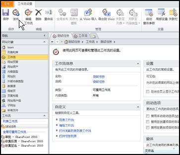 当您选择工作流名称时,SharePoint Designer 会打开一个页面,您可以在该页面发布工作流。
