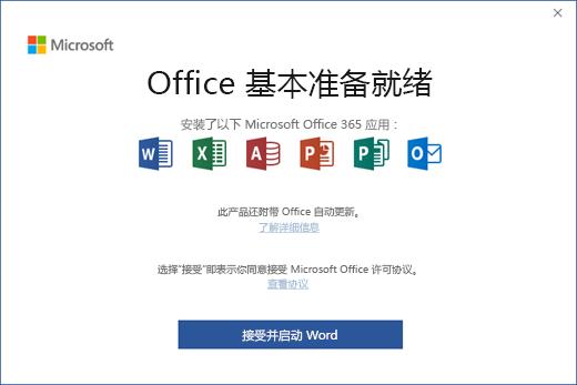 """显示接受许可协议并启动应用的""""Office 几乎准备就绪""""页"""