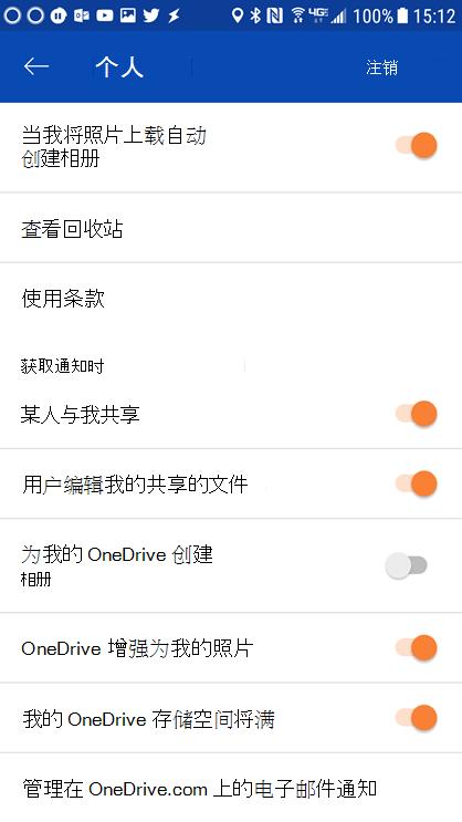 转到您的 OneDrive for Android 应用设置通知设置的设置。