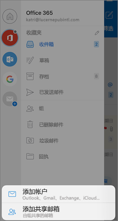 """显示""""添加共享邮箱""""选项的 Outlook 设置屏幕"""