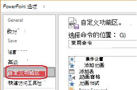 选择文件,然后选项中,选择,然后选择自定义功能区。