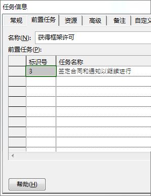 """""""任务信息""""框,显示""""前置任务""""选项卡。"""