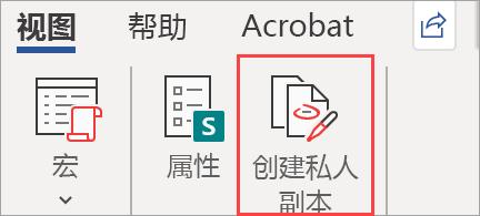 """在文档中显示""""创建专用副本""""按钮"""