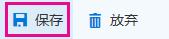 业务信息页工具栏上保存按钮