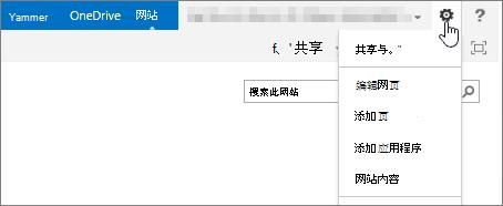 SharePoint 2013 设置按钮下拉菜单