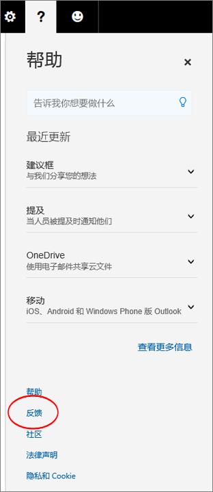"""在 Outlook 网页版中单击""""帮助"""">""""反馈""""提供反馈或建议"""