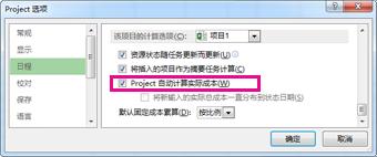 """""""Project 选项""""对话框中的""""计划""""选项卡"""