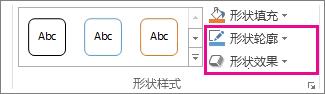 """""""绘图工具格式""""选项卡上的""""形状样式""""组"""