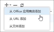 """""""管理加载项""""工具栏上的可用选项屏幕截图,其中包括添加、删除和刷新。 显示""""添加""""中的选项,其中包括""""从 Office 应用商店添加""""、""""从 URL 添加""""和""""从文件添加""""。"""