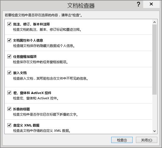 """显示""""文档检查器""""对话框中的选项"""