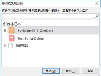 "OneNote for Windows 2016""移动或复制分区""对话框"