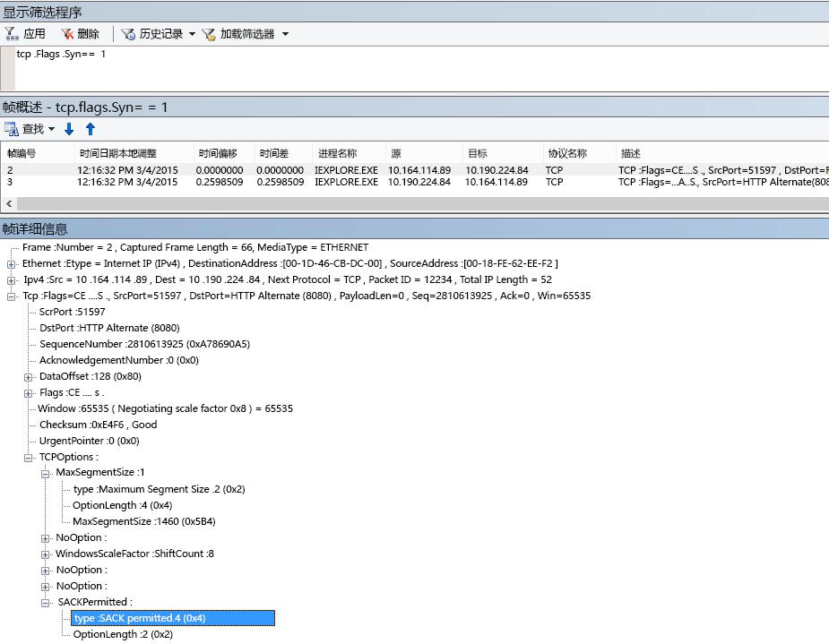Netmon 中的选择性确认 (SACK),结果为 tcp.flags.syn == 1。