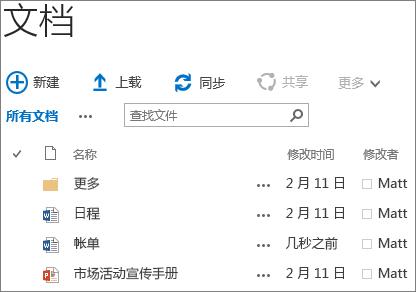 SharePoint Server 2016 中文档库的屏幕截图