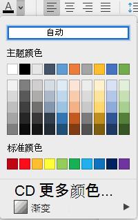 Word for Mac 字体颜色选择菜单