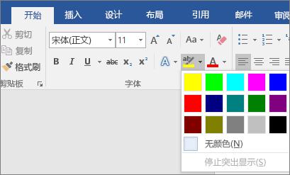 """文本突出显示颜色选项显示在""""开始""""选项卡上。"""