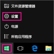 """从 Windows 10 中的""""开始""""访问""""设置"""""""