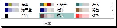 配色方案选择库