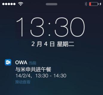 显示 OWA for iPhone 会议通知的 iPhone 锁屏界面