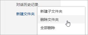 删除文件夹菜单选项的屏幕截图