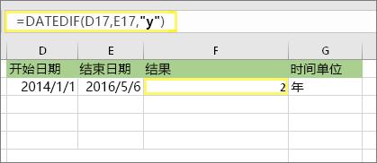 "=DATEDIF(D17,E17,""y""),结果为:2"