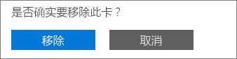 """显示""""删除""""和""""取消""""按钮的屏幕截图。"""