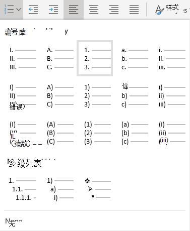 Word Online 编号菜单