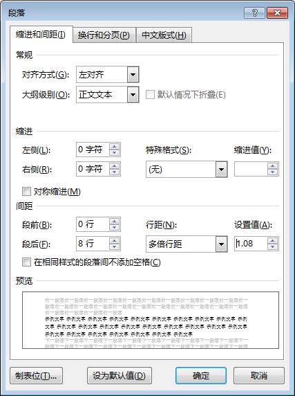 """Word 中的""""段落""""对话框屏幕截图,其中显示了""""缩进和间距""""选项卡。"""