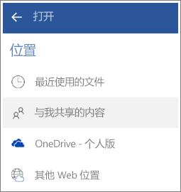 一张屏幕截图,显示如何在 Android 中查看其他人共享给你的文件。
