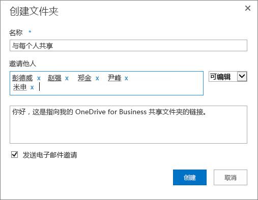 用于列出你要与之共享 OneDrive for Business 文件夹的用户的电子邮件地址的对话框。