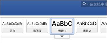 标题样式选项的屏幕截图