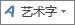 中号艺术字图标