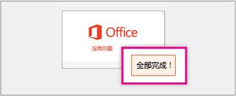"""在 Office 安装向导中选择""""全部完成!"""""""