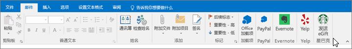 "Outlook 功能区的屏幕截图, 焦点位于 ""邮件"" 选项卡上, 光标指向最左侧的加载项。 在此示例中, 加载项是 Office 外接程序、PayPal、Evernote、Yelp 和 Starbucks。"