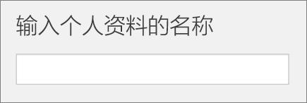 """屏幕截图显示在学校数据同步中添加配置文件期间的""""输入配置文件的名称"""""""