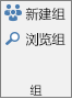 """功能区上的""""新建组""""和""""浏览组""""按钮"""