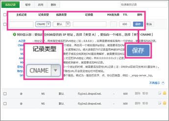 添加 CNAME 记录